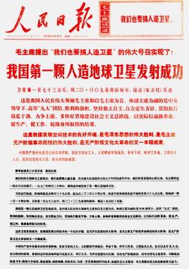 新中国教育发展历程_1970年4月24日,我国第一颗人造地球卫星发射成功--传媒--人民网