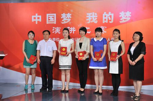中国梦,我的梦首都女记者演讲比赛获奖名单