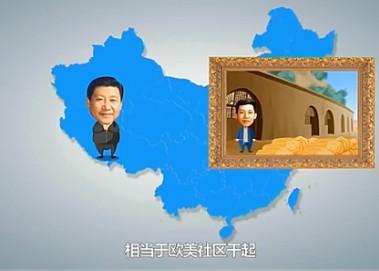 中国领导人卡通形象网络走红 点击破百万网友热议图片