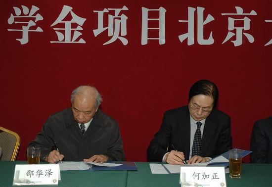 人民网何加正、北京大学新闻与传播学院院长邵华泽签署合作协议