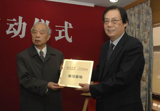 人民网成为北京大学新闻与传播学院实习基地