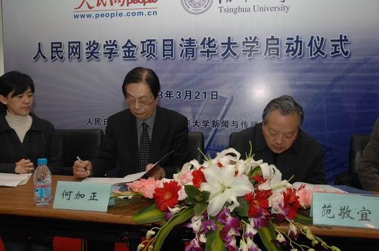 人民网何加正、清华大学新闻与传播学院院长范敬宜签署合作协议