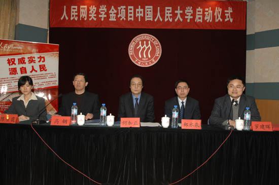 """""""人民网奖学金""""项目中国人民大学启动仪式现场"""