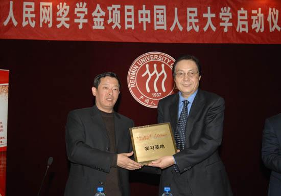 人民网成为中国人民大学新闻学院实习基地