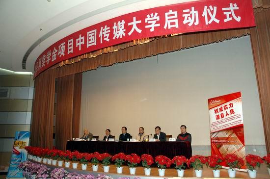 中国传媒大学启动仪式在中国传媒大学综合楼报告厅隆重举行