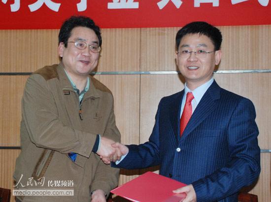 """签署""""人民网奖学金""""项目合作协议书"""