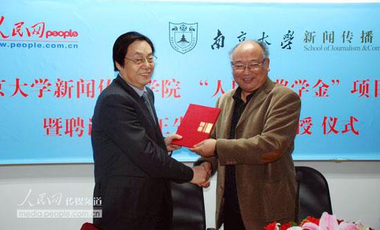 南京大学新闻传播学院院长方延明向人民网何加正颁发客座教授聘书