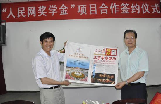 人民网向华中科技大学赠送人民日报申奥运成功号外丝绸版