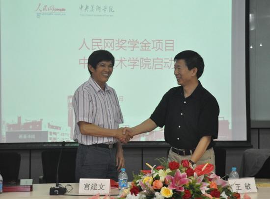 人民网副总裁官建文(左)与设计学院院长王敏正式签署合作协议