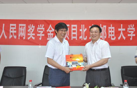 北京邮电大学向人民网赠送礼物