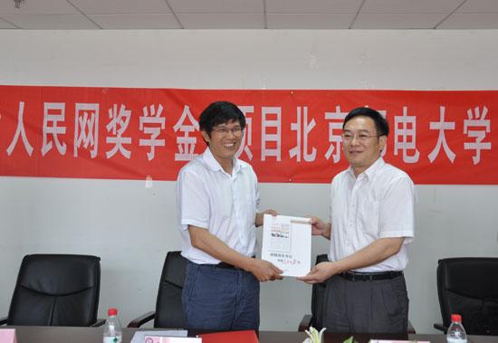 人民网向北京邮电大学赠送礼物