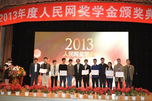 2013年度人民网奖学金颁奖典礼