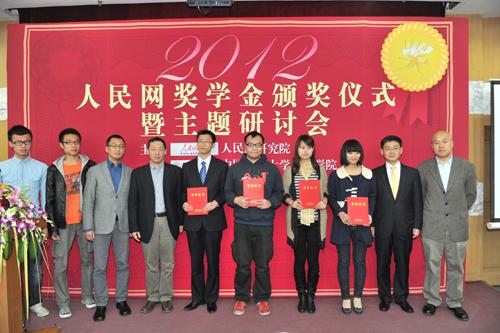 2012年人民网奖学金颁奖仪式