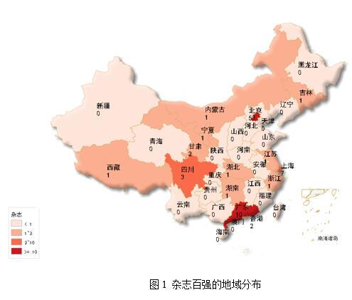 2016年中国杂志融合传播百强榜发布