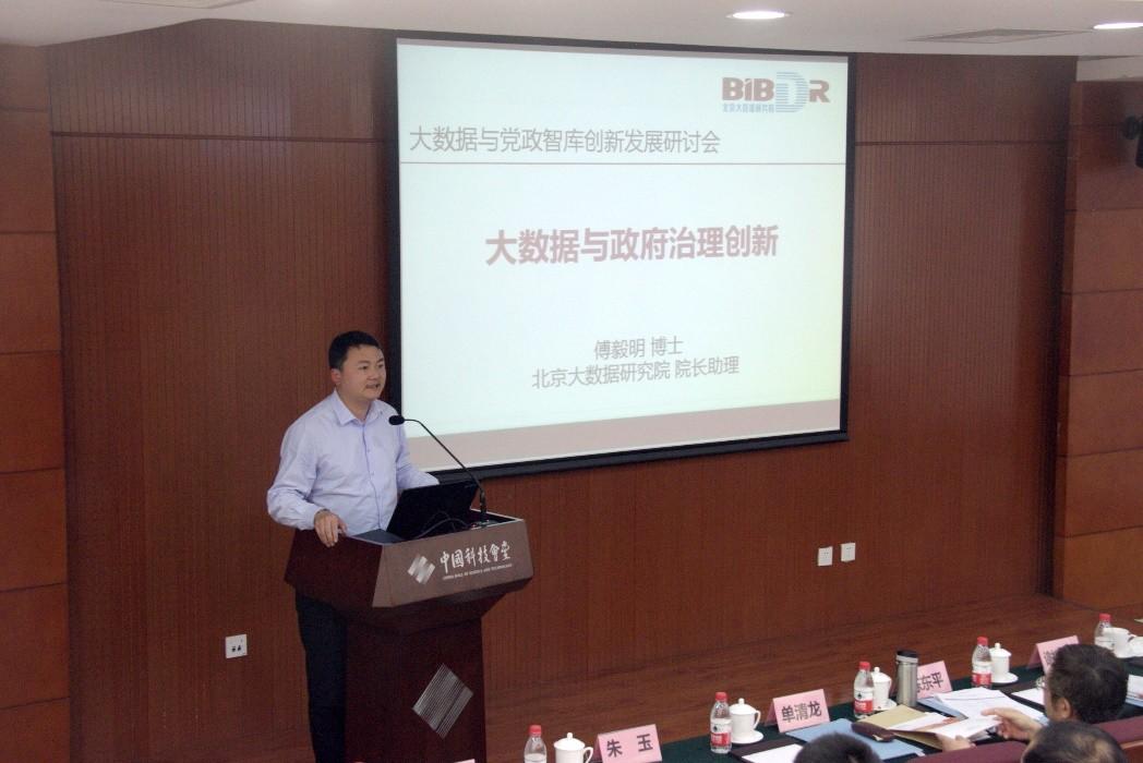 """傅毅明发表""""大数据与政府治理创新""""主题演讲图片"""