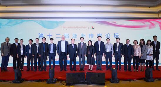 第十二届亚洲传媒论坛举行 传播学界大咖智慧碰撞