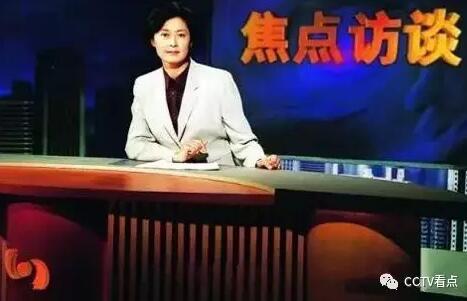 敬一丹 《焦点访谈》主持幕后故事