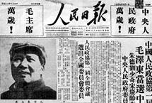 庆祝建国68周年 重温媒体开国大典报道  1949年10月1日,在天安门举行的盛大的开国大典,向全中国、全世界庄严宣告中华人民共和国的诞生。在庆祝建国68周年之际,让我们重温当时关于开国大典的新闻报道,再次感受那一神圣而又伟大的时刻。 【详细】