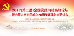 2017(第二届)全国党报网站高峰论坛