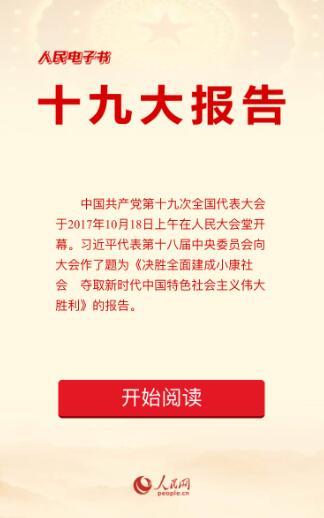 """聚焦盛会创新手段――十九大报道""""爆款""""一览"""