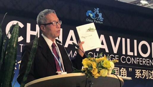 郑保卫:在波恩第23届联合国气候大会气候传播边会上的演讲
