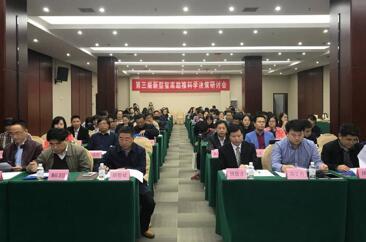 中国知网主办第三届新型智库助推科学决策研讨会