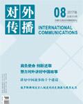 坚守使命 继往开来 持续讲好中国故事           作为对外传播的国家队和主力军,中国外文局为对外传播而生,为对外传播而兴。中国外文局近70年的历史,其实就是一部对外传播的历史……