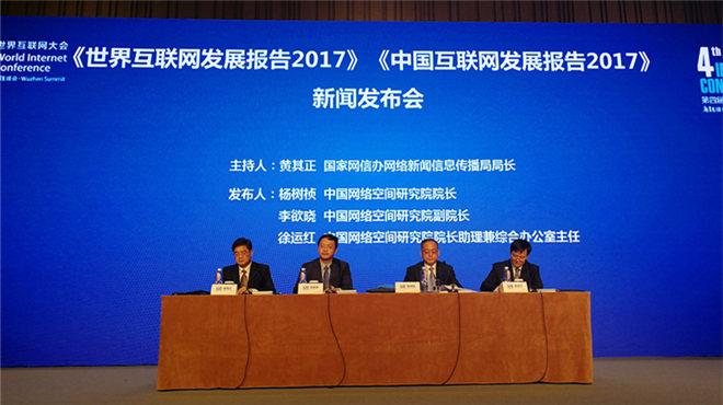 第四届世界互联网大会正式发布互联网发展蓝皮书