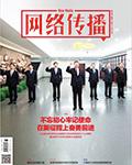 做好新时代的网络新闻舆论工作             我们要始终坚持以习近平新时代中国特色社会主义思想为指引,着力做好新时代的网络新闻舆论工作,为推进伟大事业、实现伟大梦想作出新的贡献……