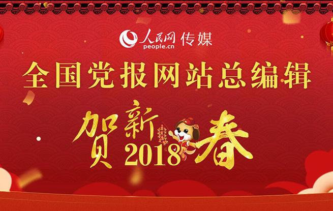 人民网特别策划:全国党报网站总编辑贺新春
