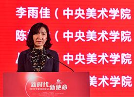 2017年度人民网奖学金颁奖仪式举行