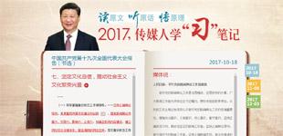 """2017,传媒人学""""习""""笔记"""