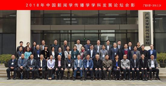 2018年中国新闻学传播学学科发展论坛在广西大学召开
