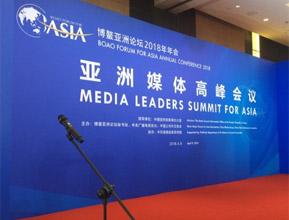 亚洲媒体高峰会议召开