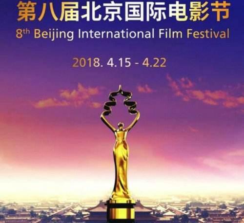 北京国际电影节:草长莺飞四月天,抢票去看老电影