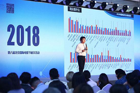 《影视蓝皮书:(2018)》发布 影视产业趋理性发展