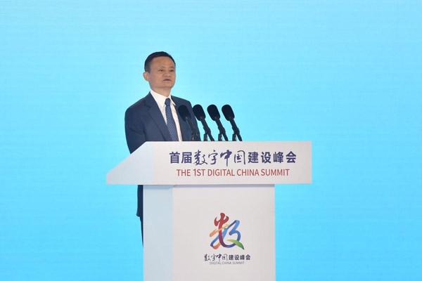 馬云:大企業要有大擔當 中國需要一部數字經濟法