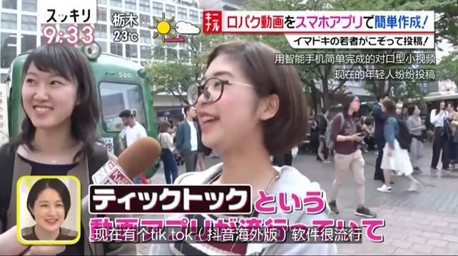 抖音登上日本电视台人气节目 详解中国产品缘何走红