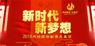 新时代 新梦想 2018网媒新春走基层