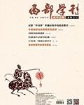 陕西政务微博的发展历程与创新策略探析          本文梳理了2010年以来陕西政务微博的发展历程,分析了自发性为主的初始期、规模化增长期到稳定发展期……