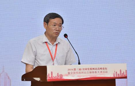 人民网总编辑余清楚发布《中国移动互联网发展报告(2018)》