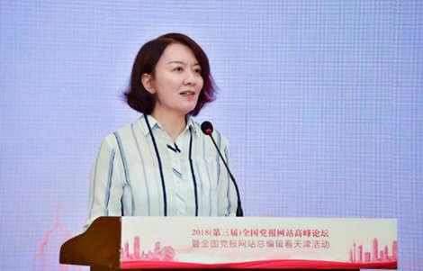 人民日报社副总编辑卢新宁致辞