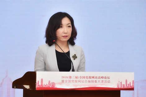 人民网副总裁宋丽云发布《2018全国党报融合传播指数报告》