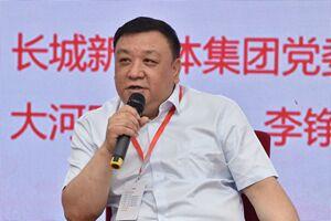 长城新媒体集团党委书记、董事长马来顺