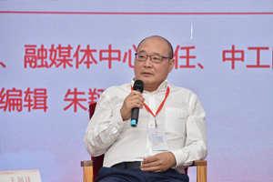 工人日报社编委、融媒体中心主任、中工网副总编辑王金海