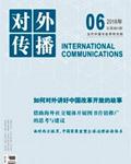 对外宣传中国改革开放之我见          今年是中国改革开放40周年。像二十世纪以来那些世界重大的历史事件一样,改革开放不仅属于中国,也属于整个世界,值得全人类纪念……