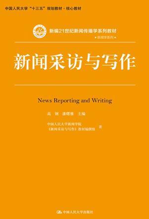 中国人民大学《新闻采访与写作》新书出版
