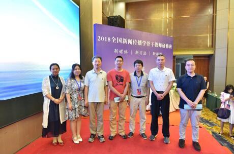 2018全国新闻传播学骨干教师研修班在成都举办