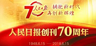 人民日报创刊70周年