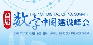 首届数字中国建设峰会